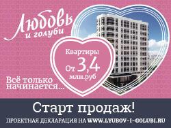 ЖК «Любовь и голуби». Старт продаж! 5 мин до метро Селигерская.
